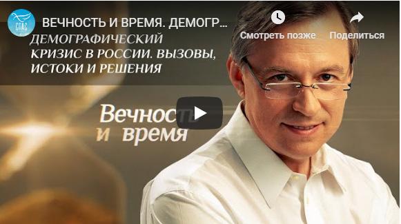 Демографический кризис в России. Вызовы, истоки, решения