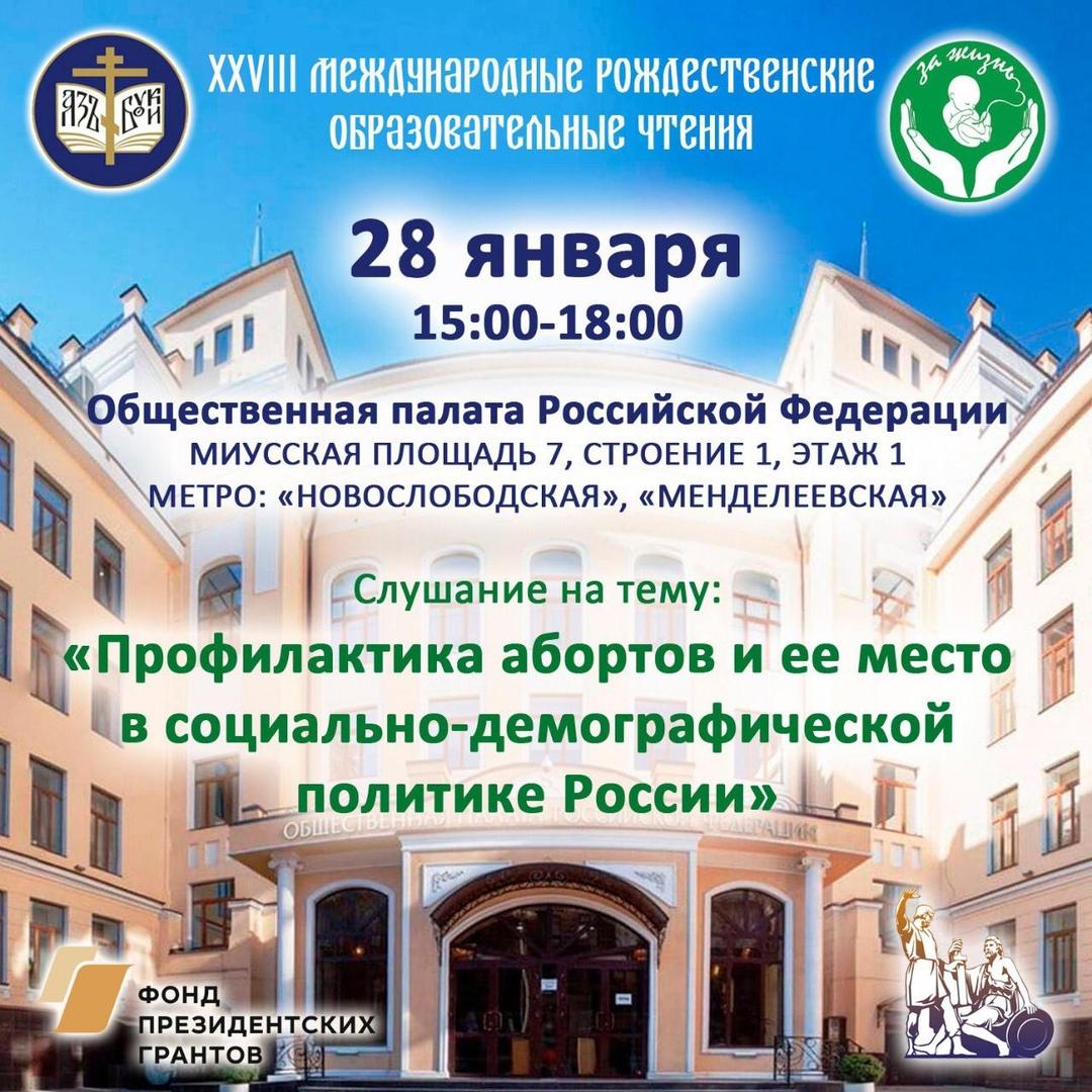 Профилактику абортов и ее место в социально-демографической политике России обсудят в Общественной палате РФ