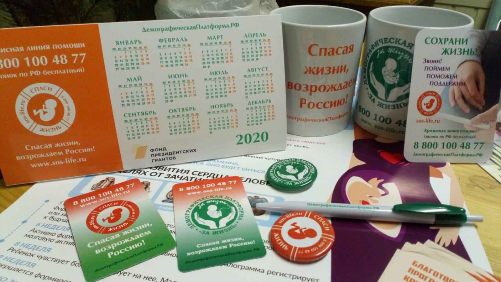 Подготовлены материалы к первому отчету президентского гранта ООД «За жизнь!»