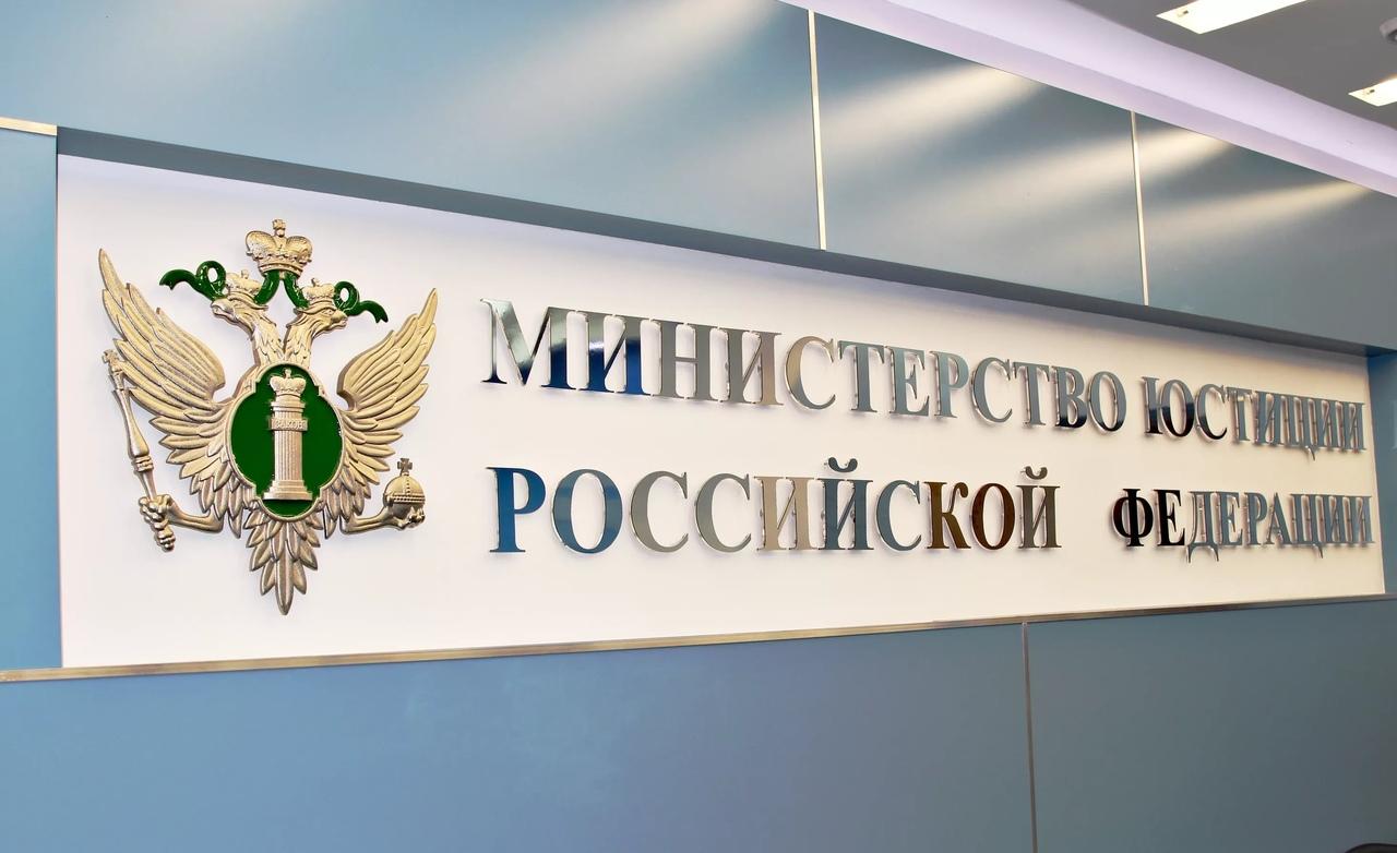 Минюст РФ предложил меры государственной поддержки НКО