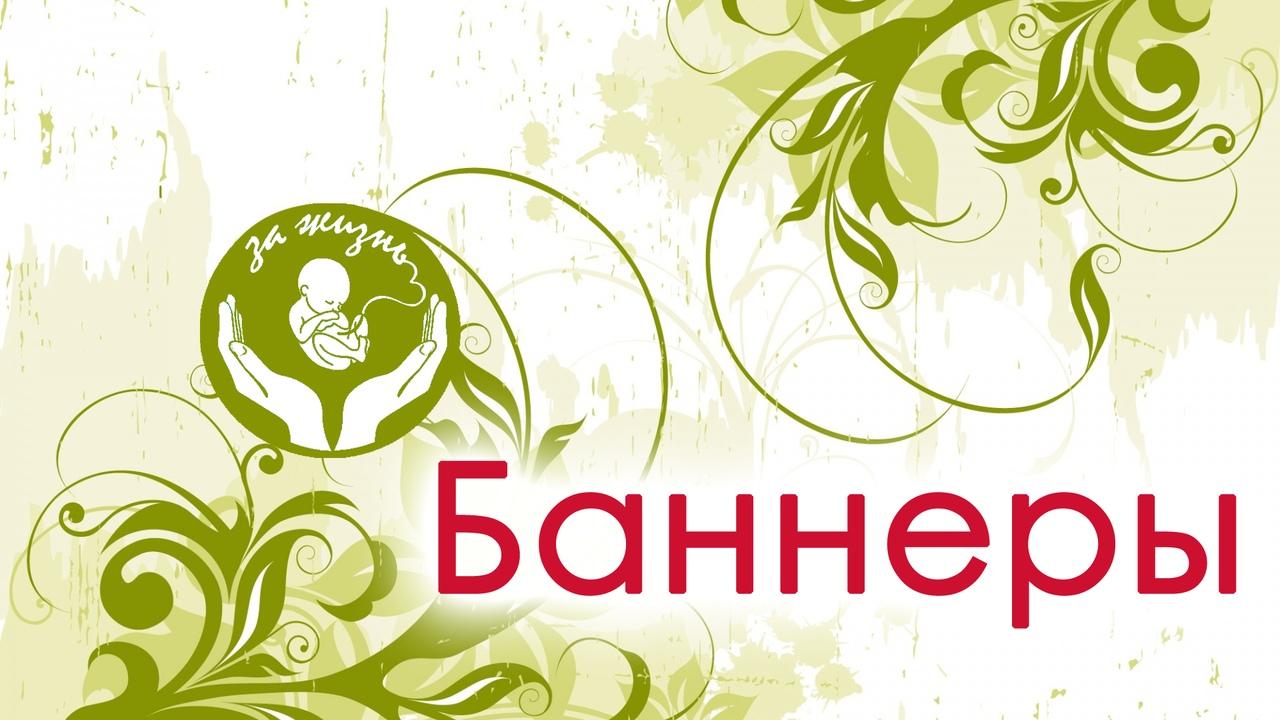 Социальная реклама ООД «За жизнь!» Образцы баннеров.