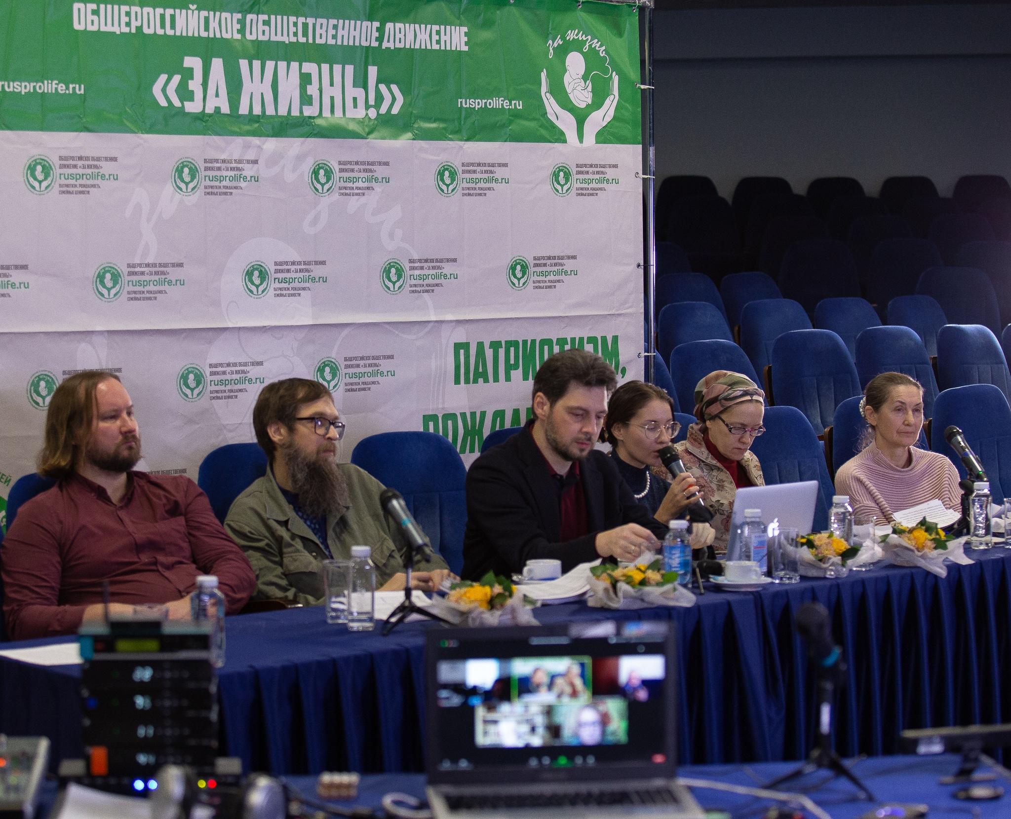 2-3 дни демографического форума «Генерация-2050»