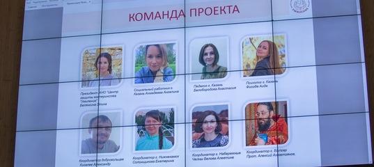 Команда из РТ представила свой проект на демографическом форуме