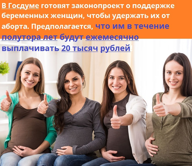 В РПЦ поддержали идею ежемесячных выплат беременным женщинам