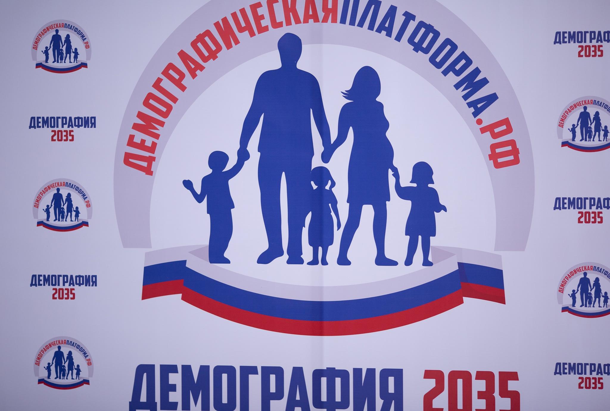 «Дорожная карта: Демография — 2035»